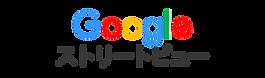 長野県上田市 スタイルプラス カメラマン 写真 結婚式 店舗撮影 ホームページ制作 須坂 須坂市 小山治療院 酸素カプセル google ストリートビュー インドアビュー