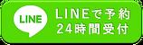 hanoyoyakuLINE.png