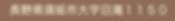 須坂 須坂市 接骨院  酸素ボックス 小布施 小布施クエスト スノボ スキー 疲れ 接骨院 怪我 腰痛 骨折 小山治療院 小山接骨院 診療時間 休み 営業時間 料金 診察 整体 疲労回復 リラクゼーション あんちえいじんぐ