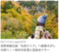 信州おもてなしマイスター おもてなし未来塾 長野県 上田市 カメラマン photographer 田中正直 結婚式撮影 出張撮影 イベント 企画 shiho 世界の絶景 詩歩