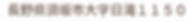 日本長野県須坂市 須坂 須坂市 酸素 BOX O2 酸素ボックス 小布施 小布施クエスト スノボ スキー 疲れ 接骨院 怪我 腰痛 骨折 小山治療院 小山接骨院 ロゴ オリンピック