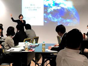 弊社主催「官民連携 SDGs研修」第一期が修了いたしました。