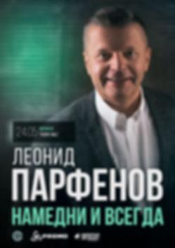 Парфенов_воронеж (1).jpg