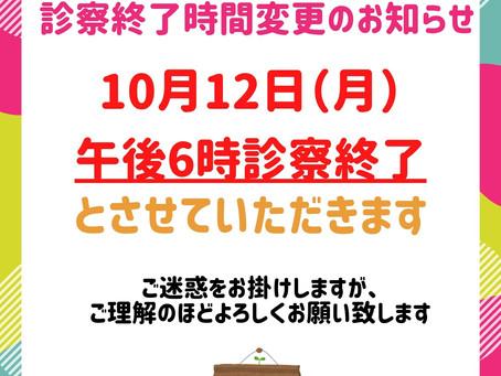10月12日(月)診察終了時間変更のお知らせ