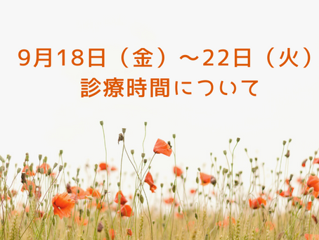 9月18日(金)~22日(火)診療時間について