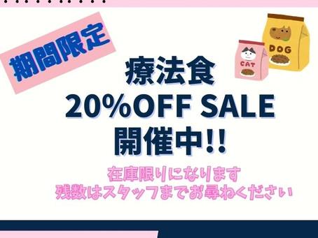 療法食20%OFF SALE開催中!!