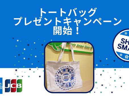 SHOP SMALLトートバッグプレゼントキャンペーン開始!