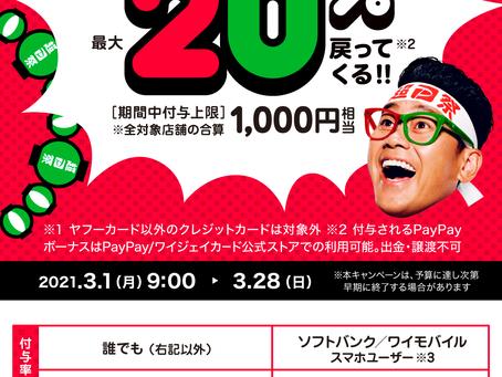 【超PayPay祭】始まってます!