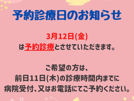 3月12日(金)予約診療日のお知らせ