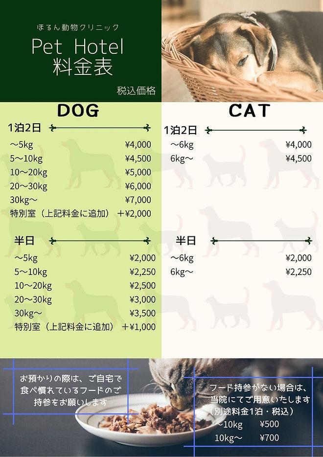 ペットホテル料金表.jpg