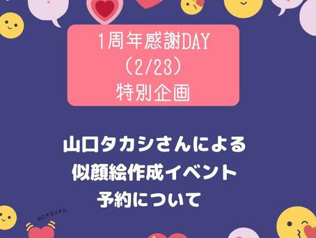 【似顔絵イベント予約方法】2月23日(火)ほるんAC1周年感謝DAY特別企画♪
