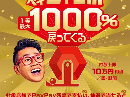 8月3日から始まるPaypayジャンボキャンペーン