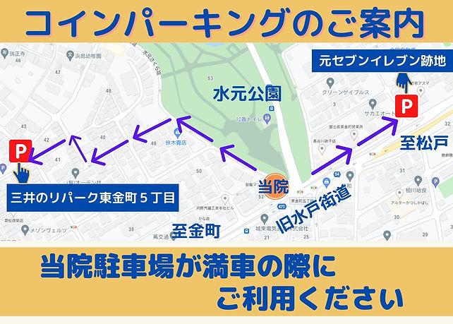 三井のリパーク東金町5丁目 (1).jpg