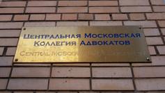 Центральная Москвская коллегия Адвокатов