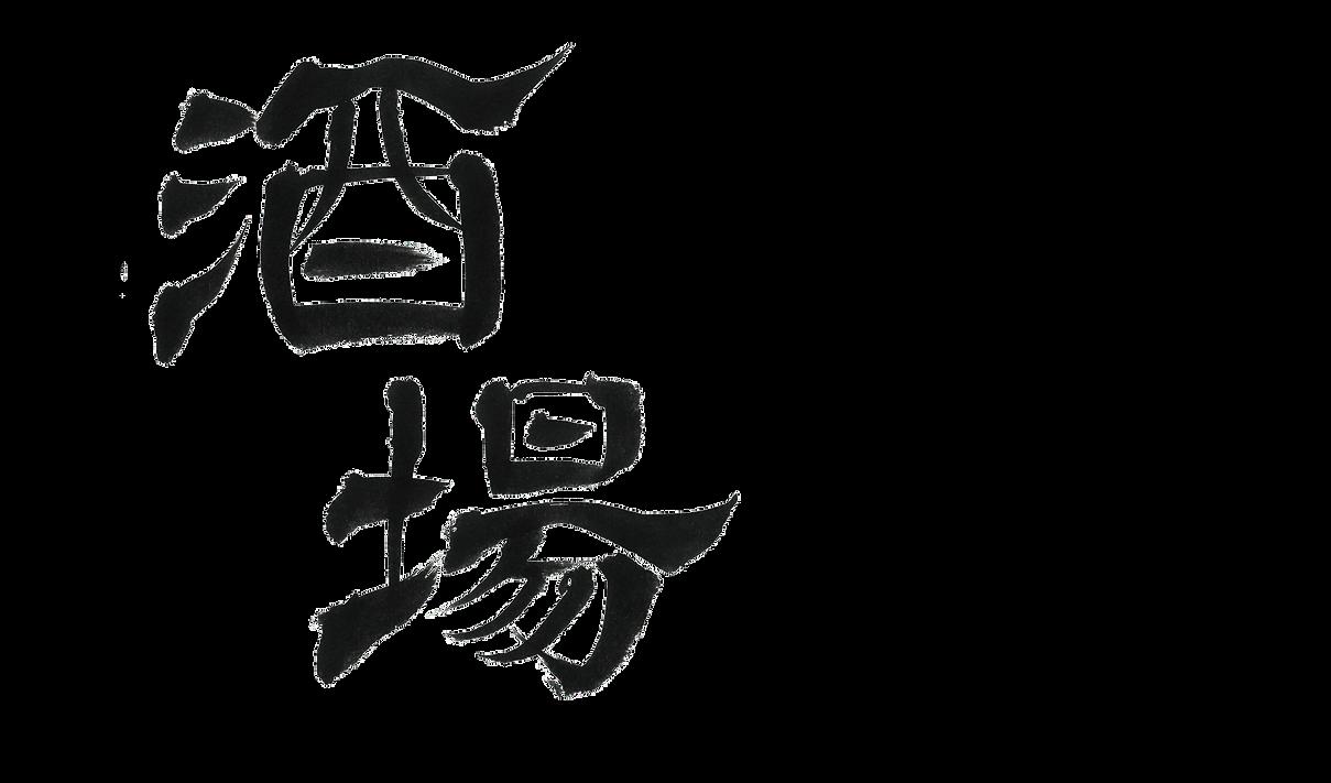 酒場_文字.png