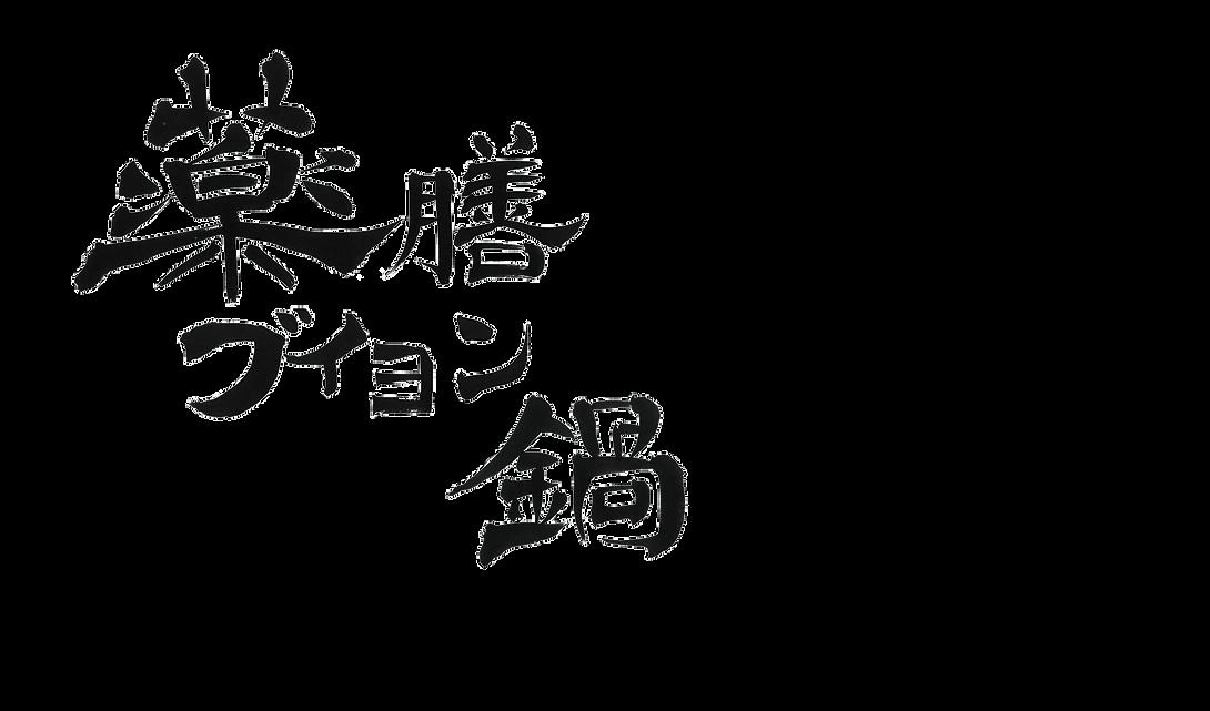 薬膳ブイヨン鍋_文字.png