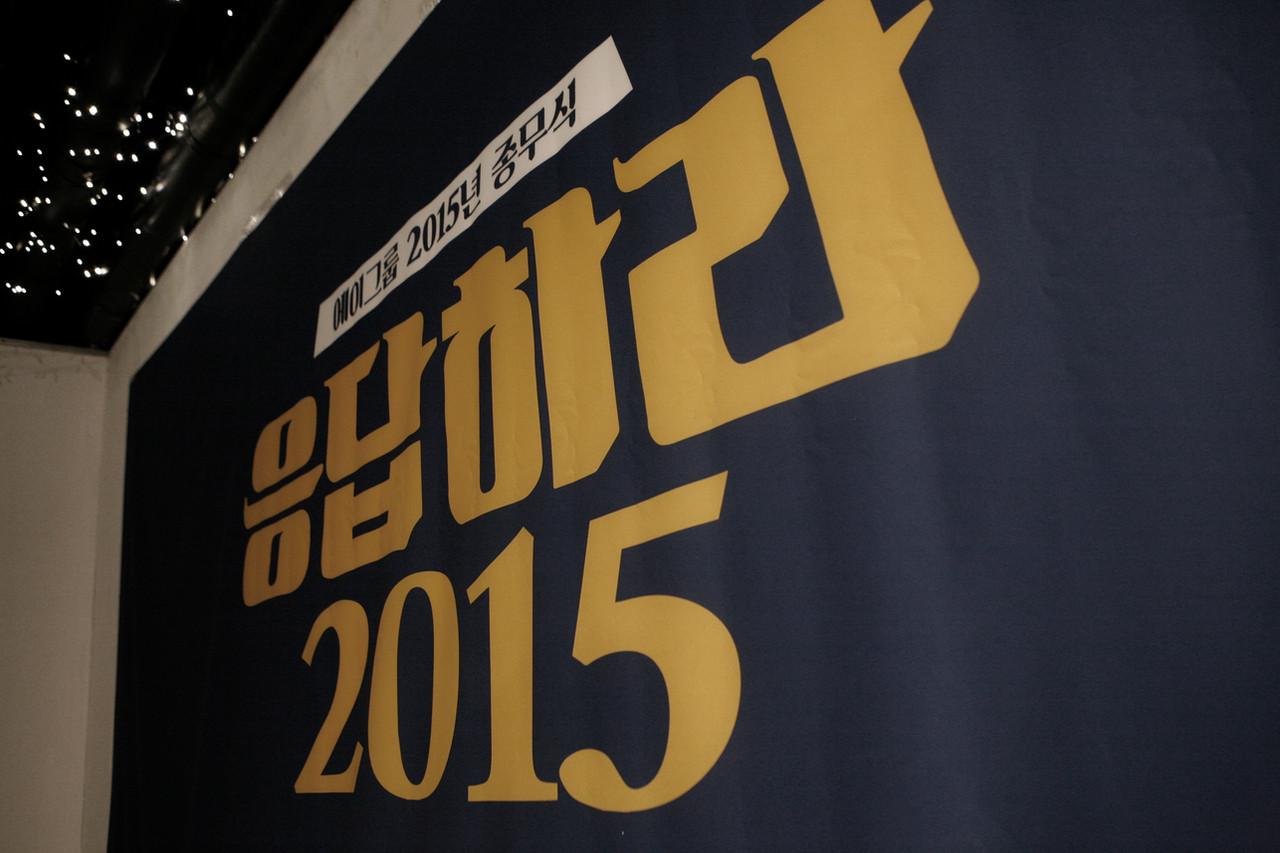 에이그룹 2015년 종무식 '응답하라 2015'
