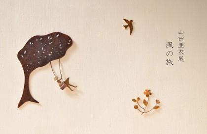 風の旅写真web.jpg