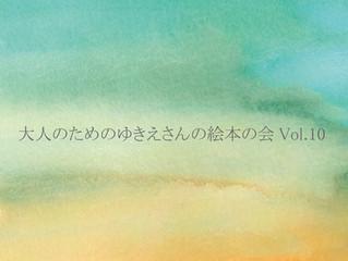 大人のためのゆきえさんの絵本の会Vol.10