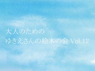 大人のためのゆきえさんの絵本の会Vol.12