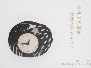 矢島幸代陶展 時計とアクセサリ−