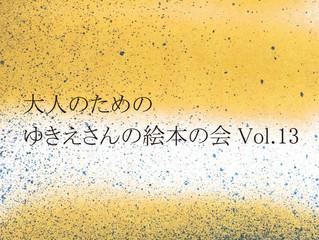 大人のためのゆきえさんの絵本の会Vol.13
