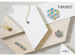 異なる素材使いの寄せ木アクセサリー「Lightmill」ハモン