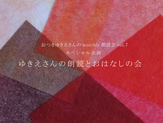 おつきゆきえさんのmontyly朗読会vol.7ゆきえさんの朗読とおはなしの会