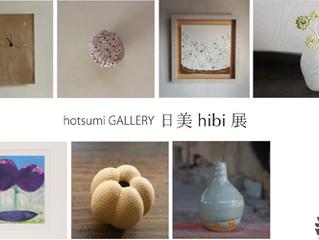 hotsumi GALLERY日美hibi展