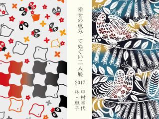 幸せの恵み てぬぐい二人展 2017 初夏の風景 〜ワンピ−スと日傘〜 中村幸代 /林・恵子