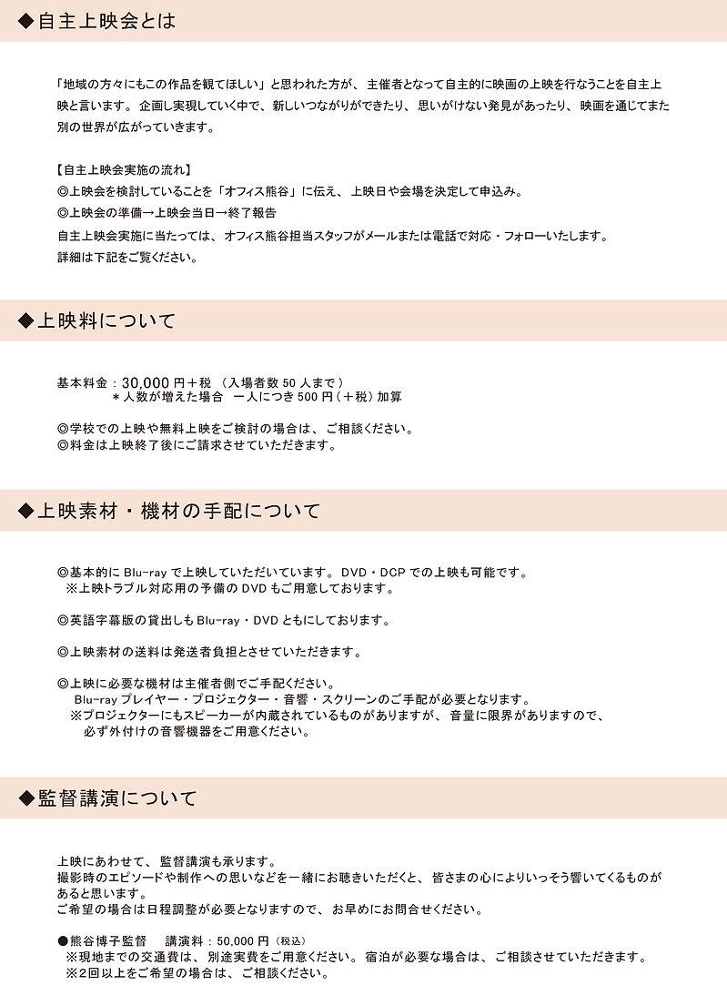 「作兵衛さんと日本を掘る」自主上映案内-3.jpg