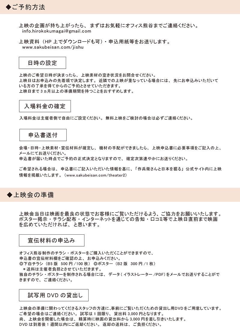 「作兵衛さんと日本を掘る」自主上映案内-4.jpg