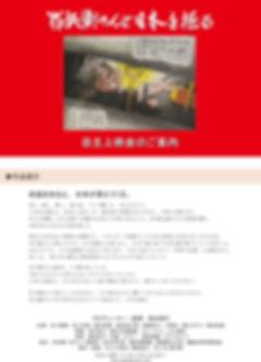 「作兵衛さんと日本を掘る」自主上映案内-1.jpg