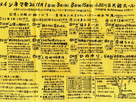 小松川区民館ホール