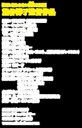 クレジット0404.png