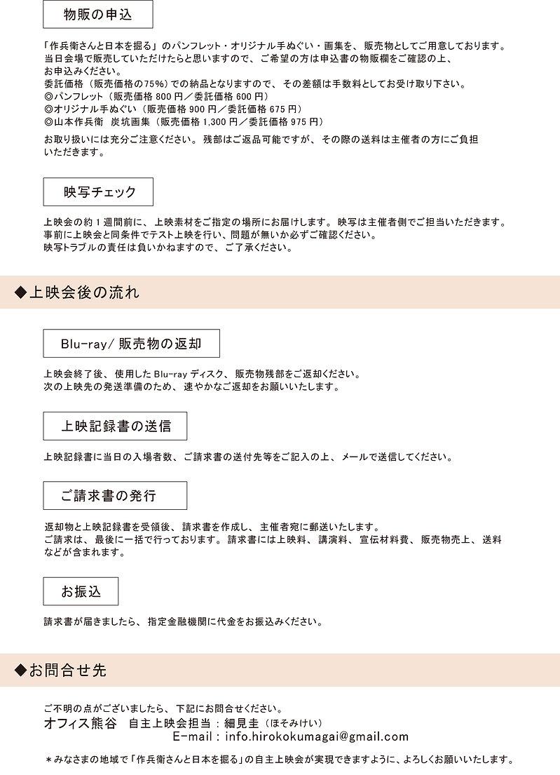 「作兵衛さんと日本を掘る」自主上映案内-5.jpg
