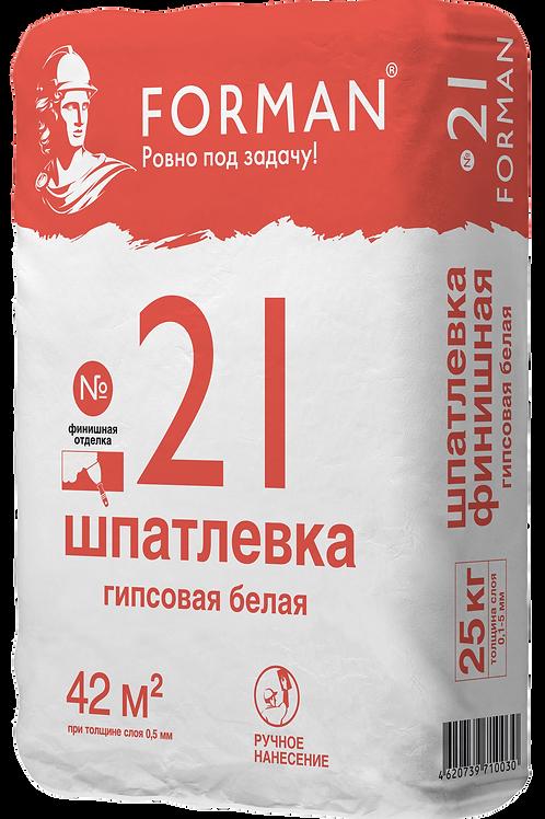 Шпаклёвка Forman 21, гипсовая, финишная, 25 кг