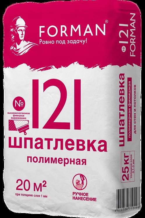 Шпатлёвка FORMAN 121, полимерная, финишная, 25 кг