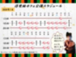 浮世絵カフェ公演スケジュール.jpg