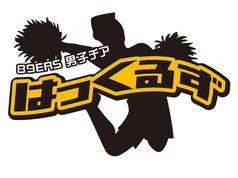"""仙台89ers 男子チア はっくるず Sendai 89ers male cheerleader """"Hackles"""""""