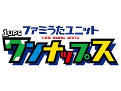 """ファミうたユニット ワンナップス  NES song group """"1UPS"""""""