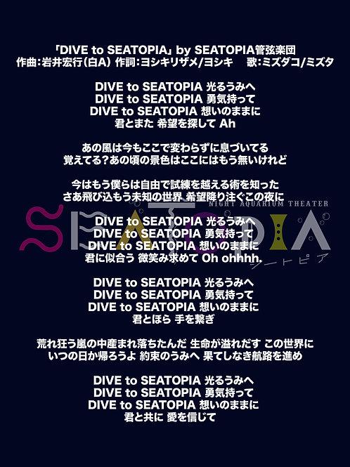 DIVE to SEATOPIA歌詞カード