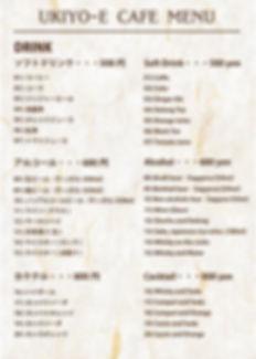 浮世絵カフェメニュー8_25_page-0001.jpg