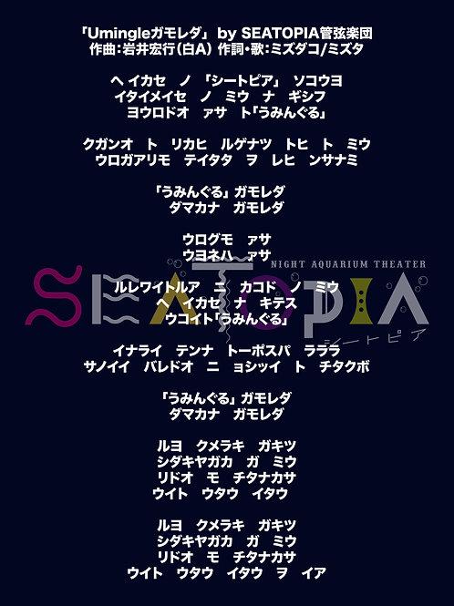 Umingleガモレダ歌詞カード