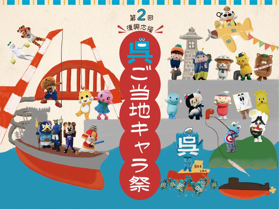 呉ご当地キャラ祭