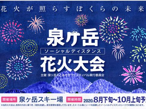 泉ヶ岳ソーシャルディスタンス花火大会