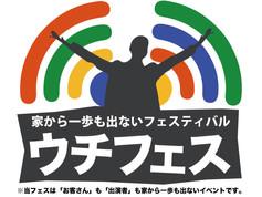 """家から一歩も出ないフェスティバル 「うちフェス」Online festivel""""Uchifes"""""""