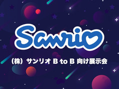 (株)サンリオ B to B 向け展示会 Sanrio Company, Ltd event for compnaies.