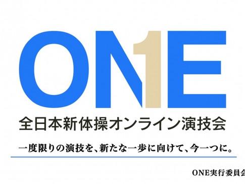 """全日本新体操オンライン競技会 ONE  Rhythmic gymnastics online exhibition """"ONE"""""""