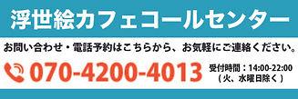 コールセンターバナー.jpg